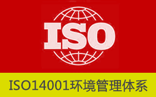 ISO14001:2015环境因素评价