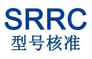 物联网申请SRRC认证的收费标准
