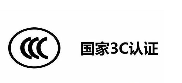 空调扇3c认证办理费用产品检测