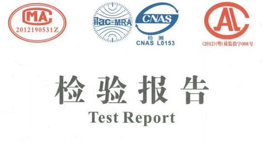 什么是质检报告?质检报告怎么办理?