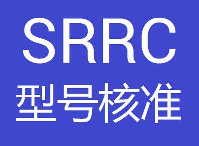 SRRC认证加急办理需要什么资料?