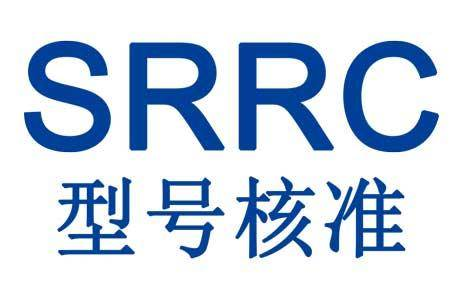SRRC认证支持变更设备型号吗?