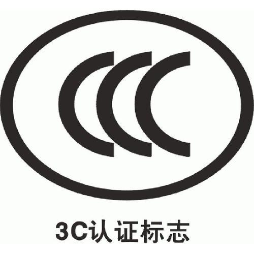 电子产品3C认证的检测要求