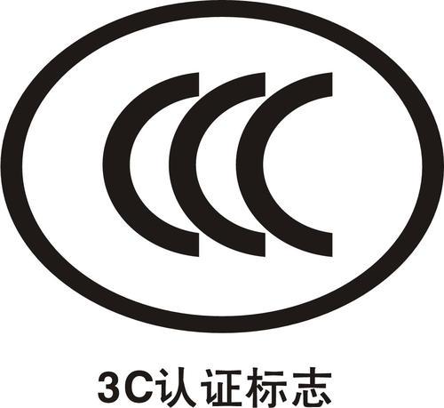 派生CCC证书需要哪些资料?
