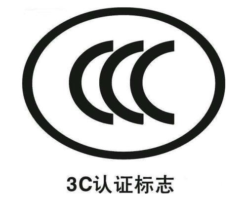 3C认证标志有什么作用?
