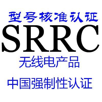 SRRC认证测试办理怎么收费