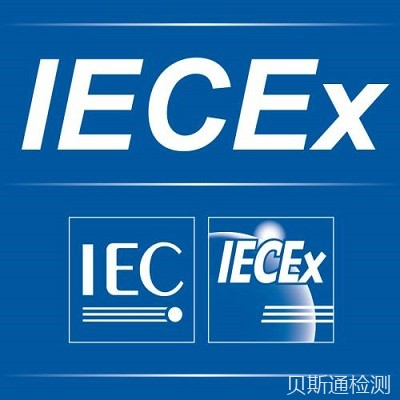IECEx国际防爆认证怎么办理