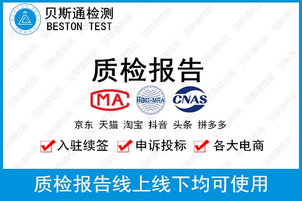 产品质检报告在哪里检测,质检检测报告多少钱?插图