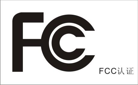 FCC认证费用_美国FCC测试报告收费明细插图