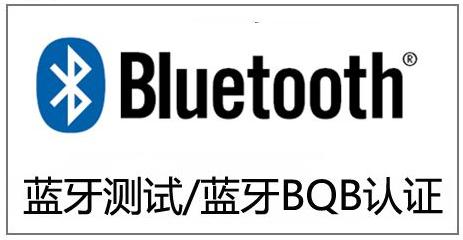 蓝牙设备BQB检测证书办理标准及流程插图